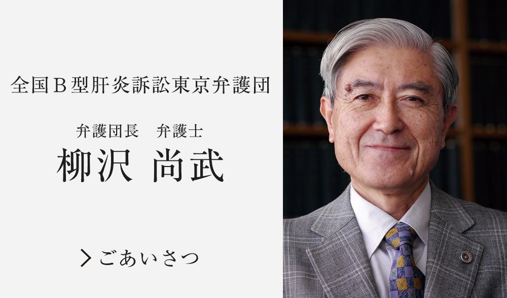全国b型肝炎訴訟東京弁護団団長 弁護士 柳沢 尚武