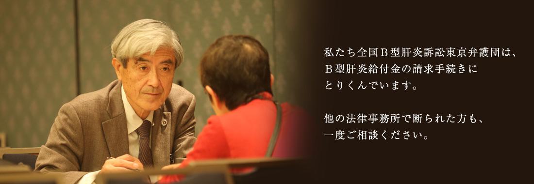 私たち全国b型肝炎訴訟東京弁護団は、b型肝炎給付金の請求手続きにとりくんでいます。他の法律事務所で断られた方も、一度ご相談ください。