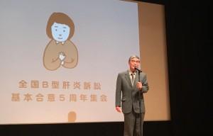 日本肝臓病患者団体協議会代表幹事 赤塚尭様
