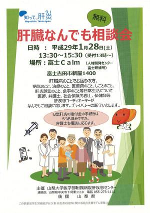 富士吉田市「肝臓なんでも相談会」山梨大学医学部附属病院肝疾患センター